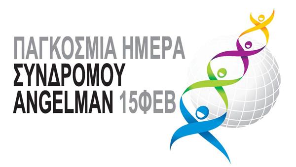 Λογότυπο για την Παγκόσμια Ημέρα για το Σύνδρομο Angelman στις 15 Φεβρουαρίου.