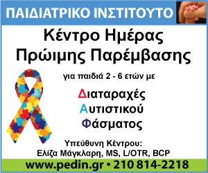 Πρόγραμμα πρώιμης παρέμβασης σε παιδιά ηλικίας 2-6 ετών στο φάσμα του αυτισμού από το ΠΑΙΔΙΑΤΡΙΚΟ ΙΝΣΤΙΤΟΥΤΟ.