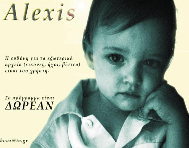 Λογισμικό ALEXIS - Εξώφυλλο CD-ROM