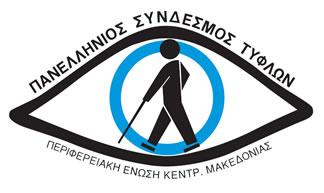Λογότυπο ΠΑΝΕΛΛΗΝΙΟΣ ΣΥΝΔΕΣΜΟΣ ΤΥΦΛΩΝ Κεντρικής Μακεδονίας.