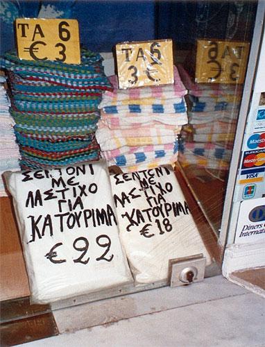 Φωτογραφία σε βιτρίνα καταστήματα με την επιγραφή... Σεντόνια για κατούρημα!