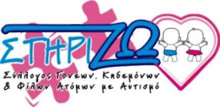 Λογότυπο Συλλόγου Ατόμων με Αυτισμό Ηρακλείου, Στηρίζω