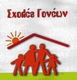 Λογότυπο για τις Σχολές Γονέων.