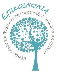 Λογότυπο του Κέντρου Επικοινωνία στη Λαμία - Κατερίνα Τσούμα, Λογοθεραπεύτρια.