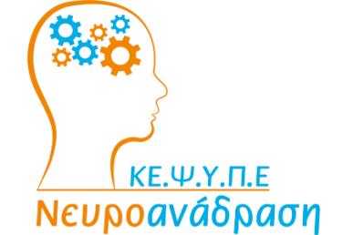 Λογότυπο Κέντρο Ψυχοκοινωνικής Υποστήριξης Παίδων & Ενηλίκων- Νευροανάδραση.