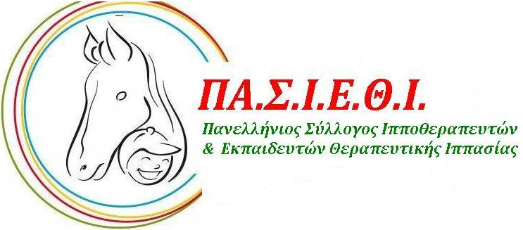 Λογότυπο από τον Πανελλήνιο Σύλλογο Ιπποθεραπευτών και Εκπαιδευτών Θεραπευτικής Ιππασίας - ΠΑ.Σ.Ι.Ε.Θ.Ι.