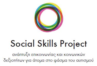 Λογότυπο από το Κέντρο Social Skills Project στο Παγκράτι.