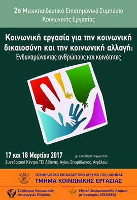Το πρόγραμμα του 2ου Συμποσίου Κοινωνικής Εργασίας στο ΤΕΙ Αθήνας.
