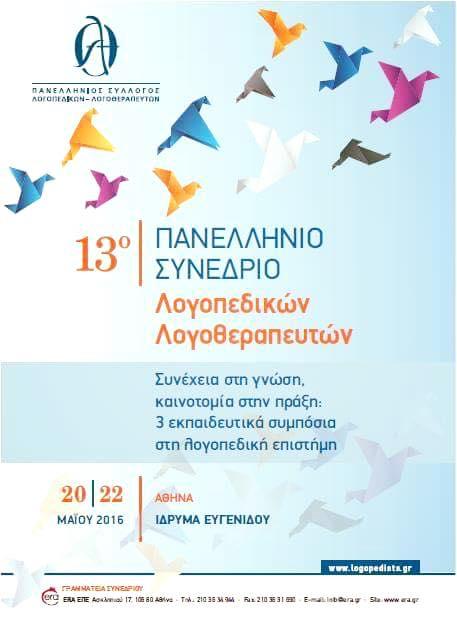 Αφίσα για το Συνέδριο Λογοπεδικών - Λογοθεραπευτών.