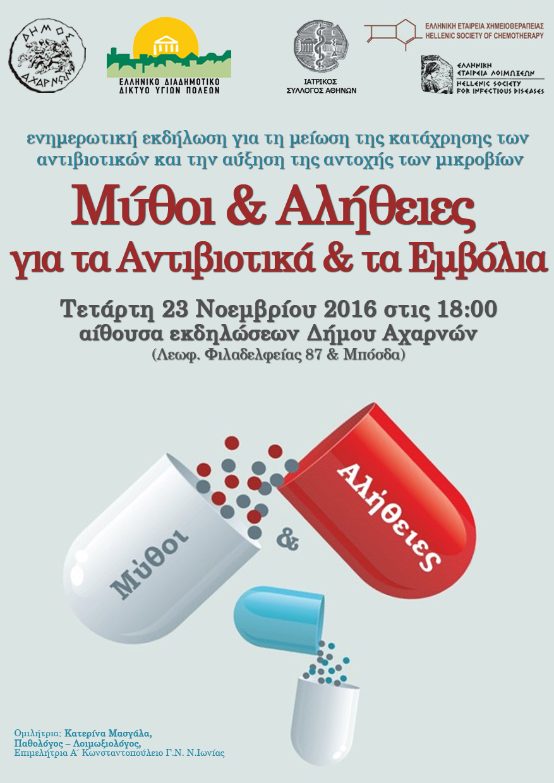 Ενημερωτική εκδήλωση: Μύθοι & Αλήθειες για τα Αντιβιοτικά και τα Εμβόλια - Τετάρτη 23/11/2016 ώρα 6.00 μ.μ.