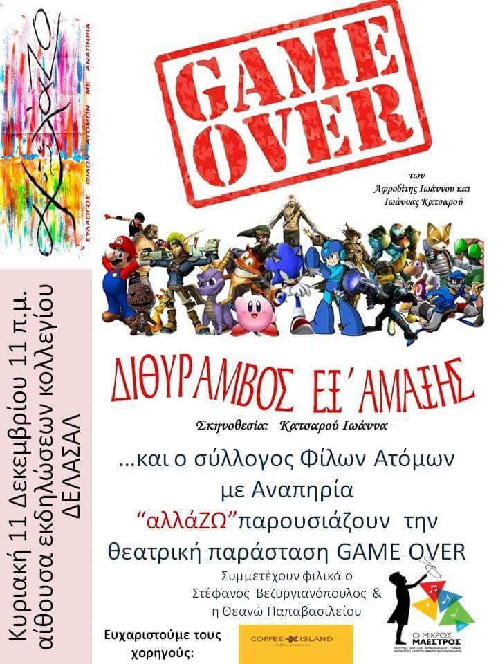 Game Over - Μια θεατρική παράσταση για τους κινδύνους που κρύβονται στο διαδίκτυο.