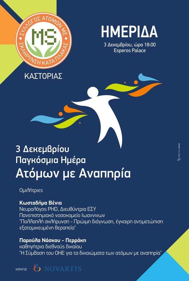 Ημερίδα για τη Σκλήρυνση Κατά Πλάκας Ημερίδα από τον Σύλλογο Ατόμων με Σκλήρυνση Κατά Πλακάς Καστοριάς  στις 3/12/2016.