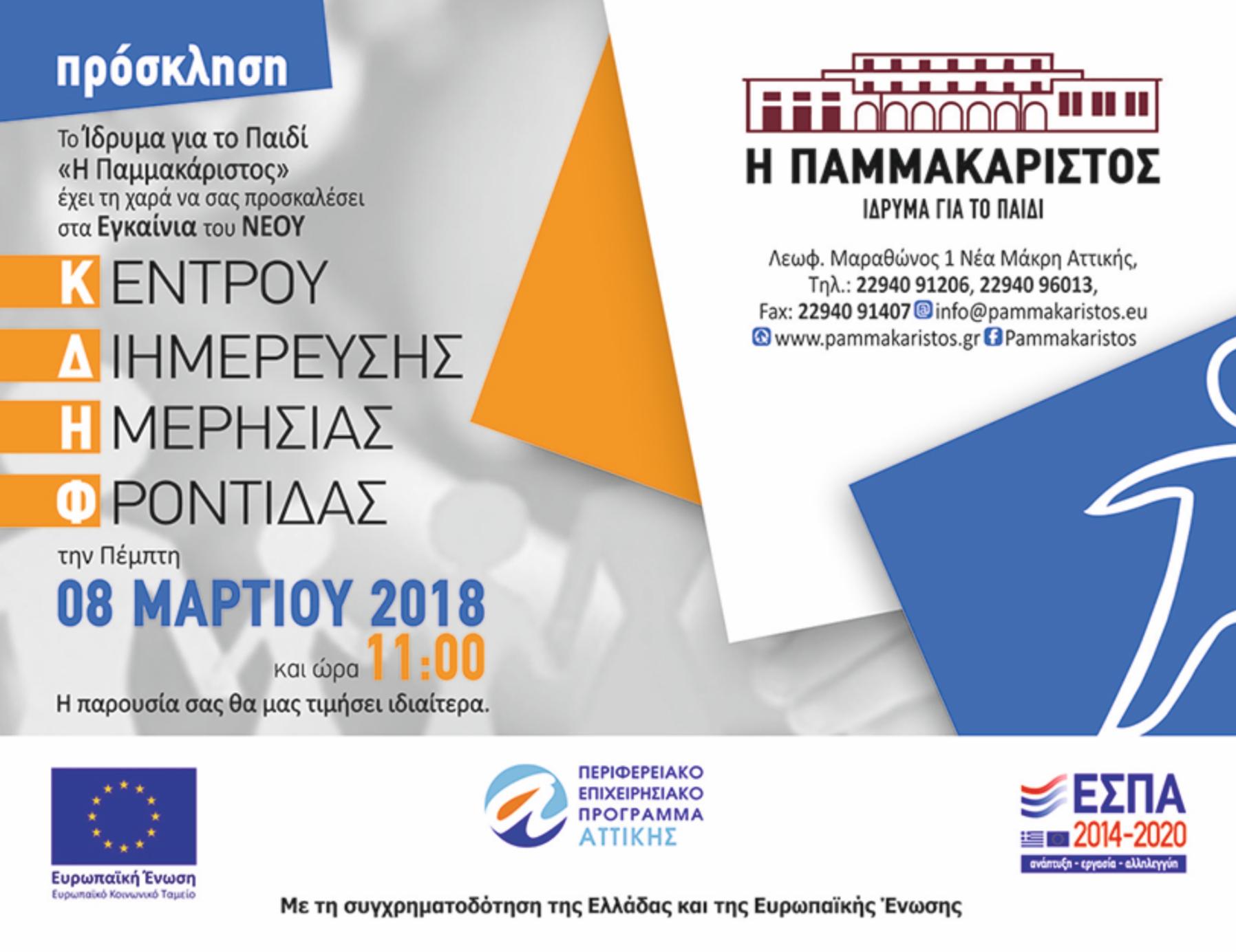 Εγκαίνια Κέντρου Διημέρευσης Ημερήσιας Φροντίδας στη Νέα Μάκρη Αττικής από το Ίδρυμα για το Παιδί - Η Παμμακάριστος στις 8/3/2018.