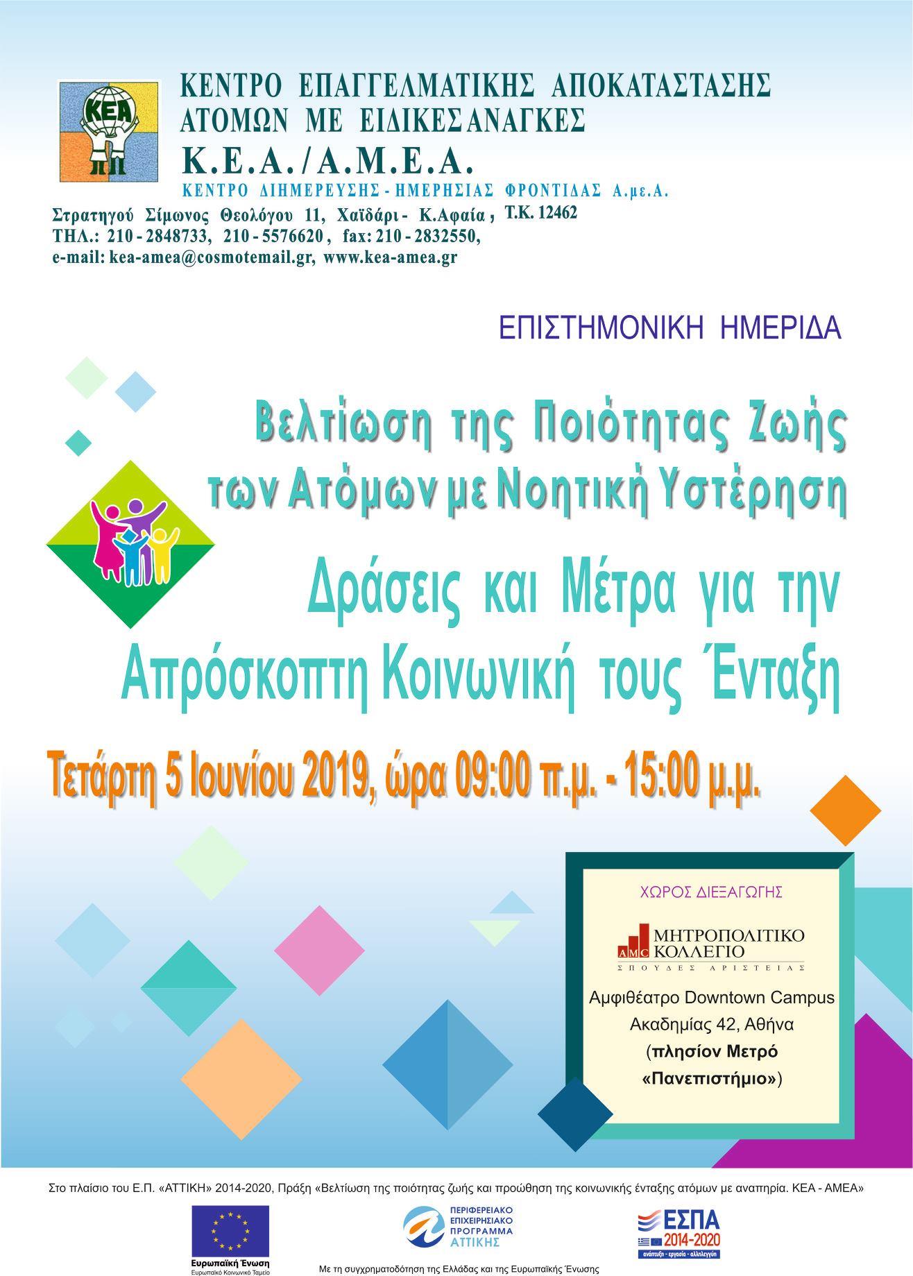 a259869e14 Βελτίωση της Ποιότητας Ζωής των Ατόμων με Νοητική Υστέρηση- Δράσεις και  Μέτρα για την Απρόσκοπτη