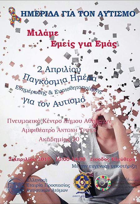 2 Απριλίου: Παγκόσμια Ημέρα Ενημέρωσης και Ευαισθητοποίησης για τον Αυτισμό - Ημερίδα και δράσεις ευαισθητοποίησης.