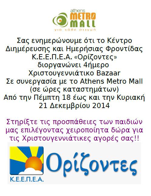 """Χριστουγεννιάτικο bazaar του ΚΕΕΠΕΑ """"Ορίζοντες"""" στο Athens Metro Mall 18-21 Δεκεμβρίου!"""