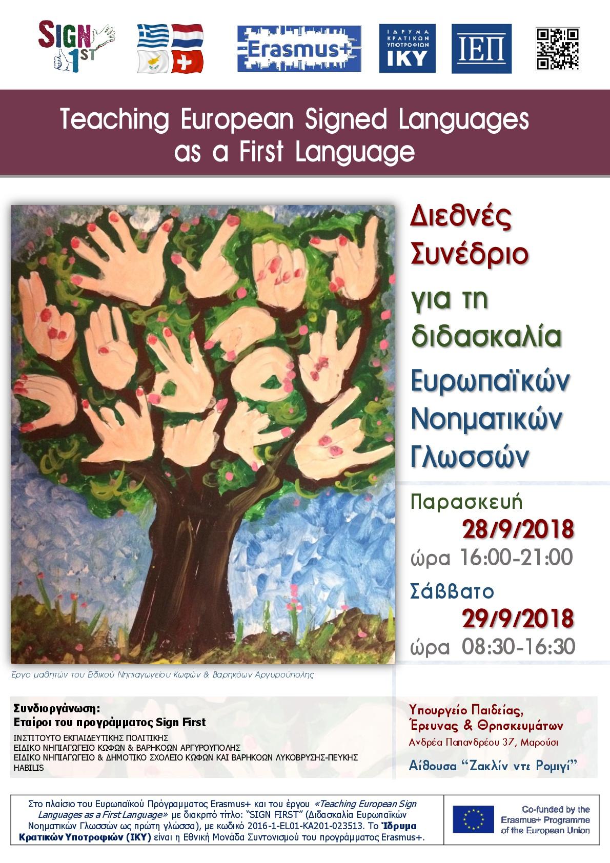 Διεθνές Συνέδριο για τη διδασκαλία Ευρωπαϊκών Νοηματικών Γλωσσών.