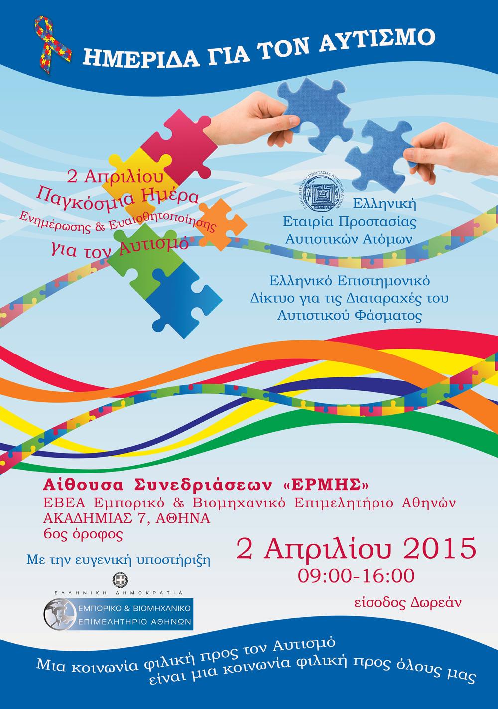 Ημερίδα για τον Αυτισμό - Πέμπτη 2 Απριλίου 2015 από την ΕΕΠΑΑ