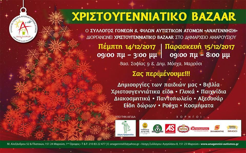 Σύλλογος Γονέων & Φίλων Αυτιστικών Ατόμων ΑΝΑΓΕΝΝΗΣΗ -Xριστουγεννιάτικο Βazaar 14 & 15 Δεκεμβρίου 2017 στο Δημαρχείο Αμαρουσίου