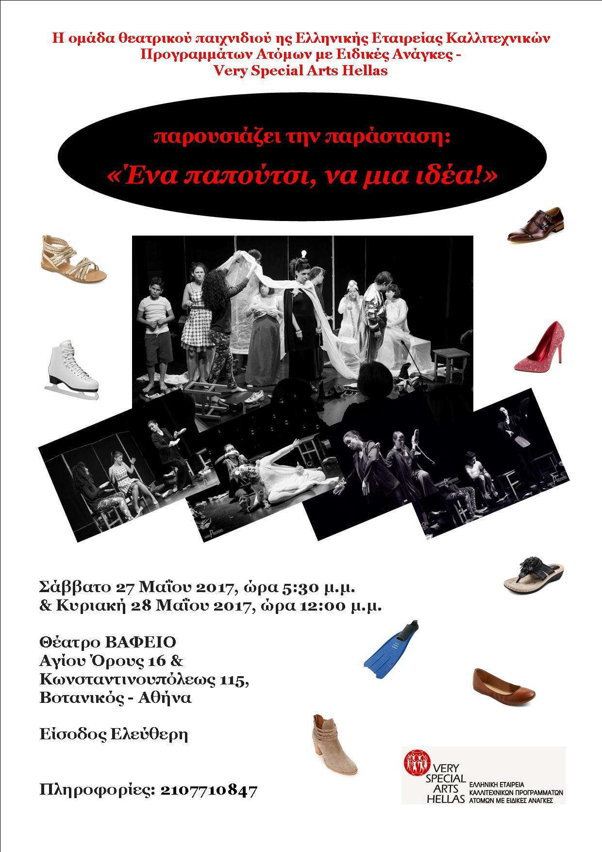 Ένα παπούτσι, να μία ιδέα! Μια παράσταση από την ομάδα θεατρικού παιχνιδιού της Very Special Arts HellasΚυριακή, 28 Μάιος, 2017 - 12:00 - 13:30.