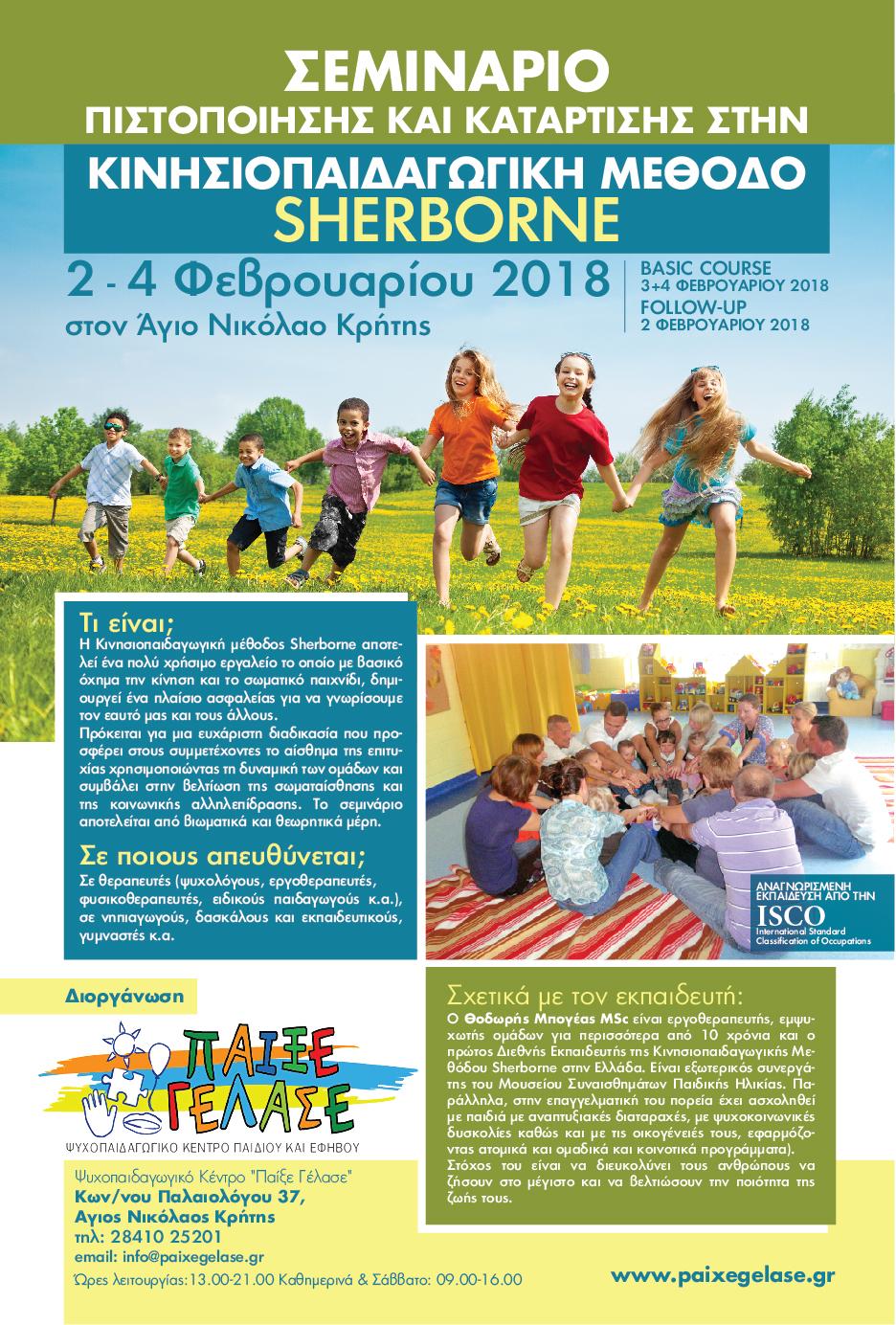 Σεμινάριο στην Κινησιοπαιδαγωγική Μέθοδο Sherborne από το Ψυχοπαιδαγωγικό Κέντρο Παιδιού και Εφήβου Παίξε Γέλασε.