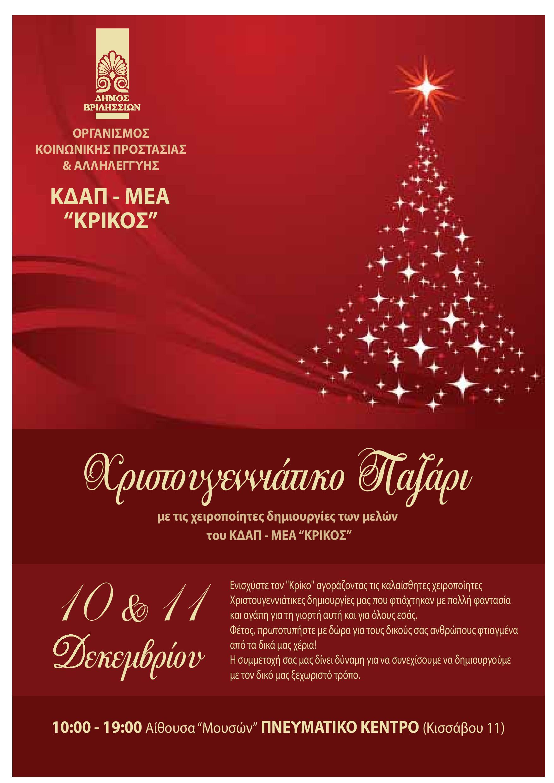 ΚΔΑΠ-ΜΕΑ ΒΡΙΛΗΣΣΙΩΝ (ΚΡΙΚΟΣ) ► Bazaar (10-12/12).