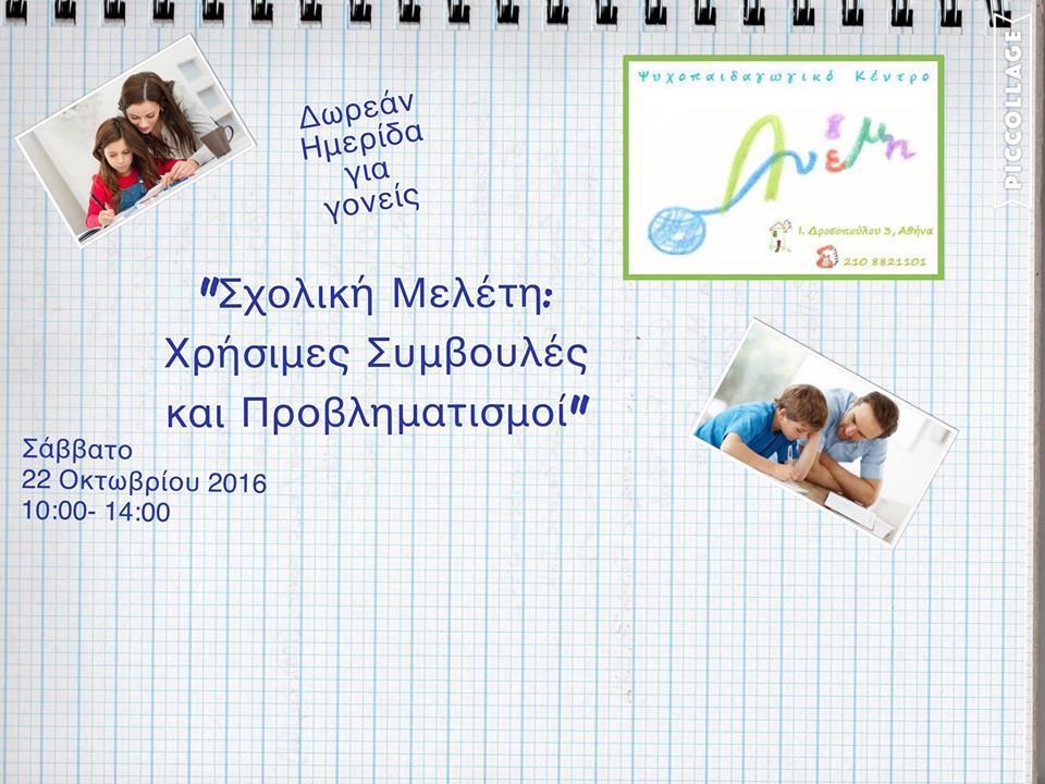 Σχολική Μελέτη - Χρήσιμες Συμβουλές και Προβληματισμοί.