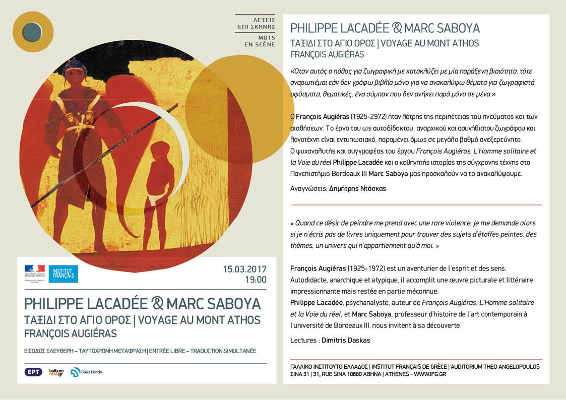 François Augiéras: Ταξίδι στο Άγιο Όρος με τον Philippe Lacadée και τον Marc Saboya.