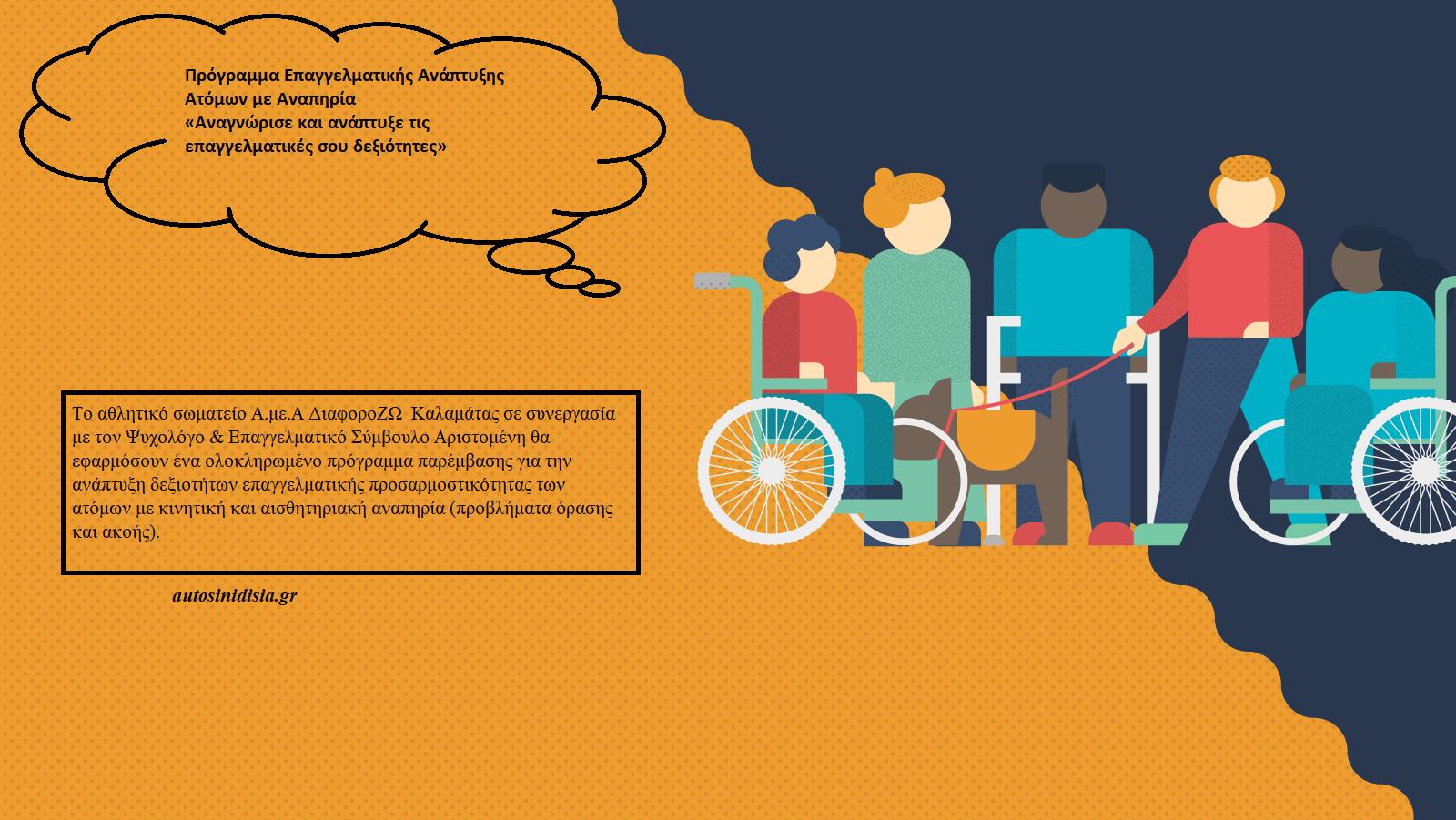 Πρόγραμμα Επαγγελματικής Ανάπτυξης Ατόμων με Αναπηρία «Αναγνώρισε και ανάπτυξε τις επαγγελματικές σου δεξιότητες».