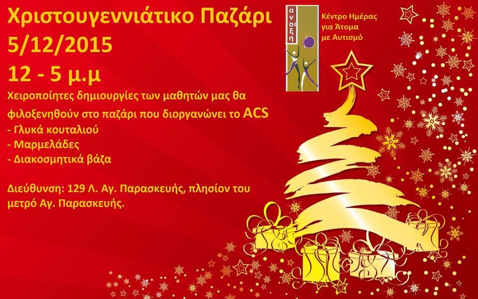 Χριστουγεννιάτικο Παζάρι Άνοιξη - Κέντρο Εντατικής Παρέμβασης Ατόμων με Αυτισμό