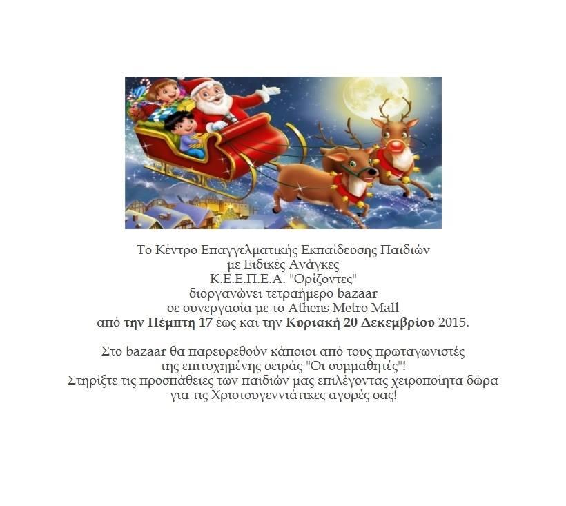 ΟΡΙΖΟΝΤΕΣ ► Χριστουγεννιάτικο Bazaar