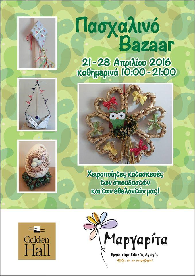 Από την Πέμπτη 21 έως την Πέμπτη 28 Απριλίου 10.00 έως 21.00, το Μαργαρίτα με το δικό του Pop-Up Shop στο Golden Hall.