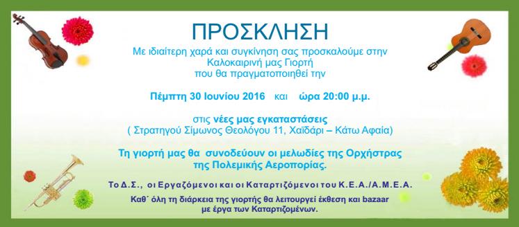 Πρόσκληση για την καλοκαιρινή γιορτή του ΚΕΑ ΑΜΕΑ στην Αθήνα.