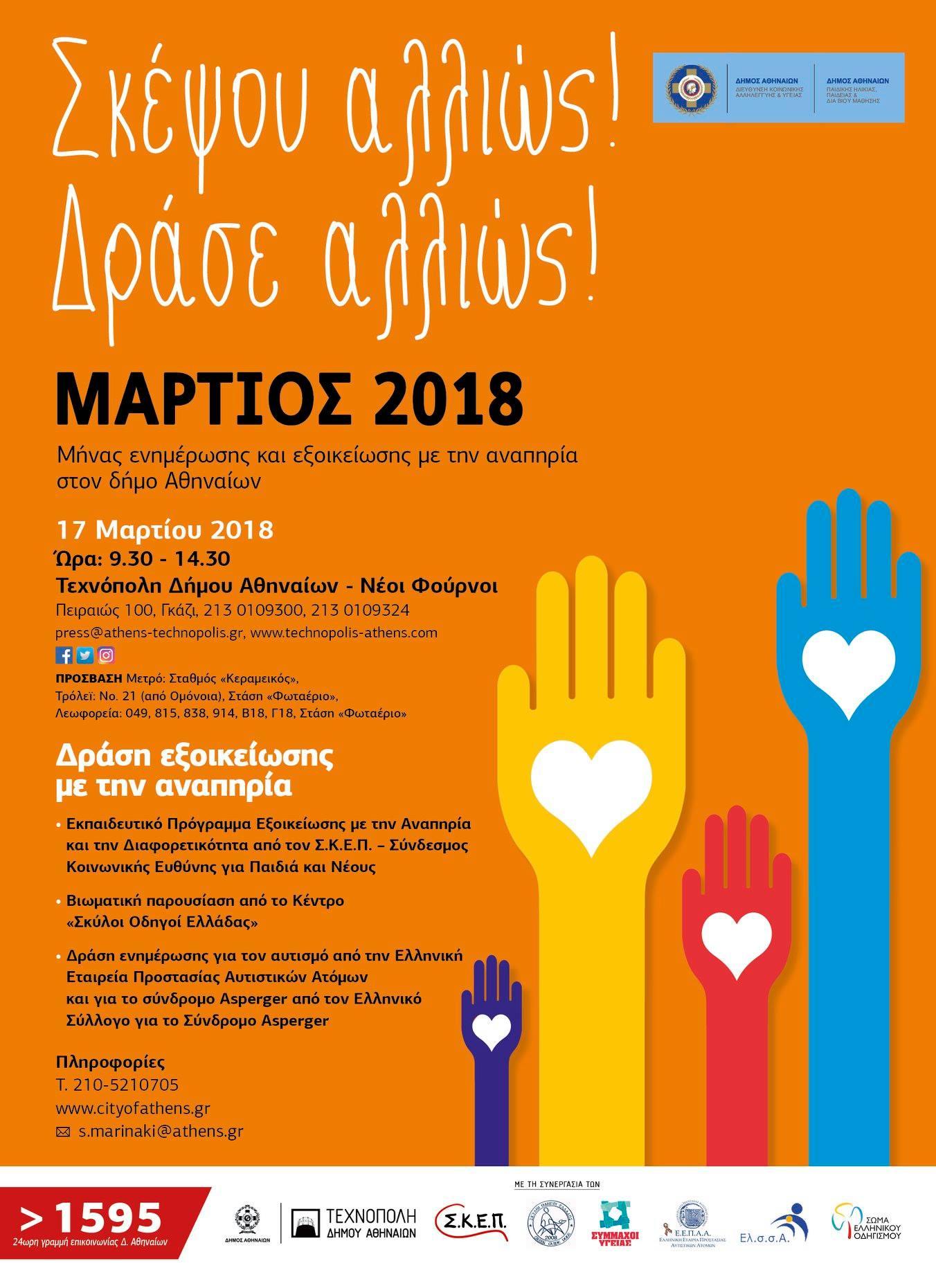 Σκέψου Αλλιώς! Δράσε Αλλιώς! Μάρτιος - Μήνας Ευαισθητοποίησης: Δήμος Αθηναίων, 18/03/2018.