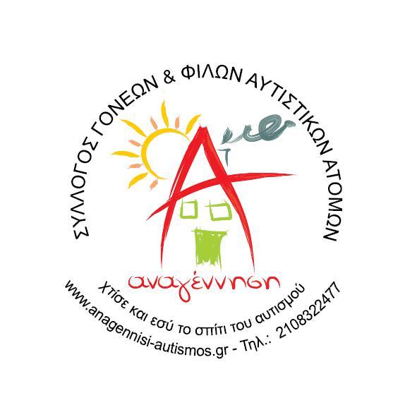 Λογότυπο του Συλλόγου Γονέων Φίλων Αυτιστικών Ατόμων με την επωνυμία Αναγέννηση.