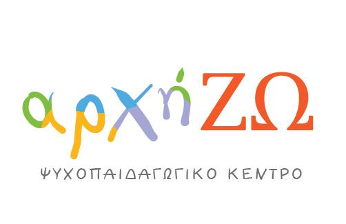 Λογότυπο για το Ψυχοπαιδαγωγικό Κέντρο ''αρχήΖΩ'' στην Ηλιούπολη.