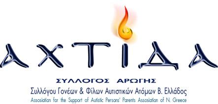 Λογότυπο ΑΧΤΙΔΑ - ΣΥΛΛΟΓΟΣ ΓΟΝΕΩΝ ΑΤΟΜΩΝ ΜΕ ΔΑΦ ΒΟΡΕΙΟΥ ΕΛΛΑΔΑΣ.