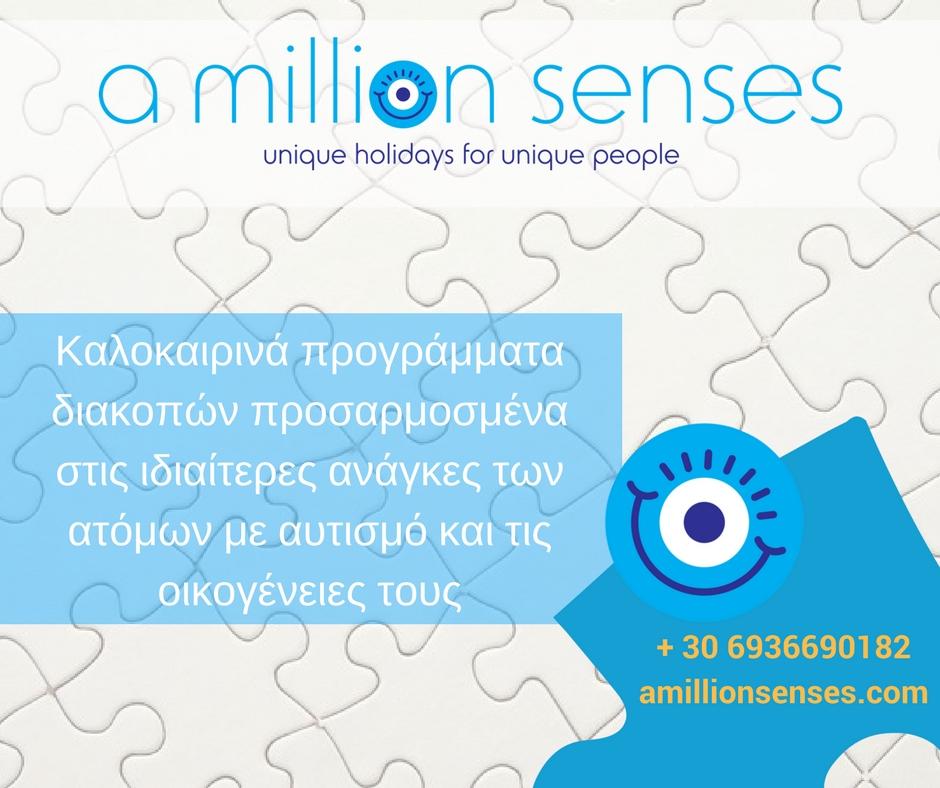 Banner A MILLION SENSES - Προορισμοί – Καλοκαίρι 2017.