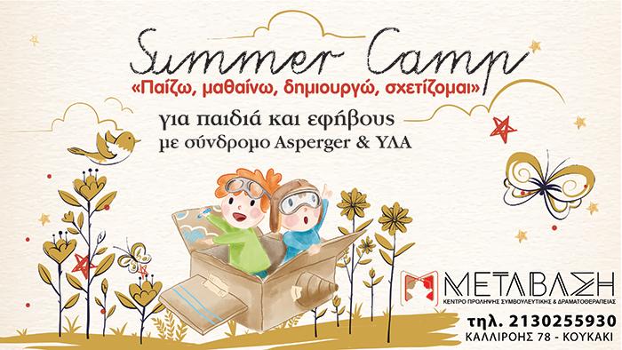 ΜΕΤΑΒΑΣΗ ► Καλοκαιρινό πρόγραμμα (Summer Camp)