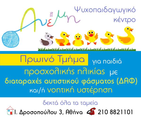 Τμήμα Πρώιμης Παρέμβασης στο κέντρο της Αθήνας από το Ψυχοπαιδαγωγικό Κέντρο ΑΝΕΜΗ.