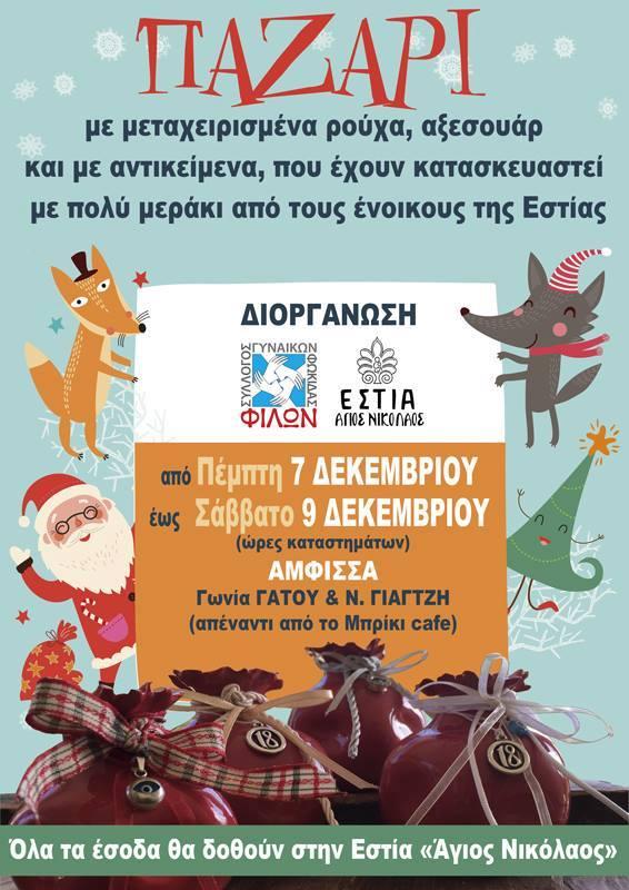 Bazaar ΕΣΤΙΑ - ΑΓΙΟΣ ΝΙΚΟΛΑΟΣ.