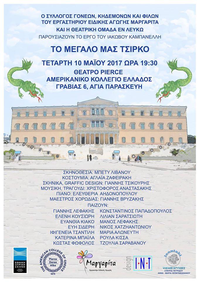 ΜΑΡΓΑΡΙΤΑ ► Θεατρική παράσταση του Συλλόγου Γονέων του Εργαστηρίου Ειδικής Αγωγής Μαργαρίτα (10/05).