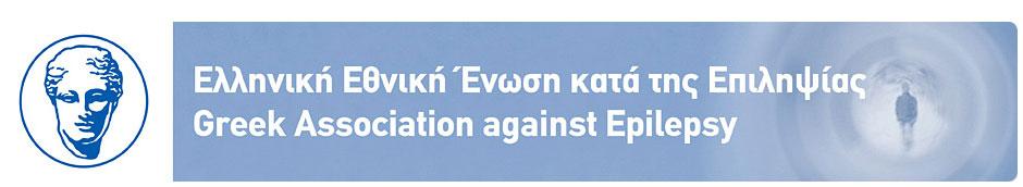 Λογότυπο της Ελληνικής Εθνικής Ένωσης κατά της Επιληψίας.