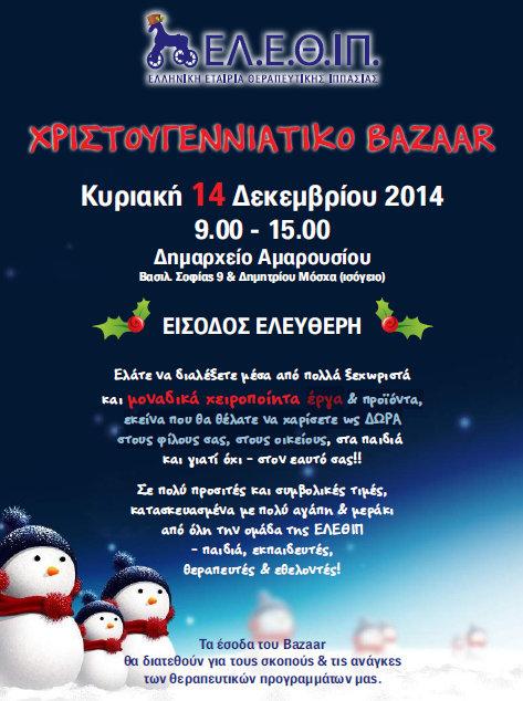 Χριστουγεννιάτικο bazaar από την ΕΛΕΘΙΠ.