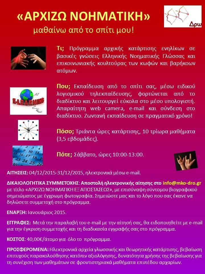 Μαθήματα Ελληνικής Νοηματικής Γλώσσας από τη ΜΚΟ ΔΡΩ - περισσότερα στον Οδηγό υπηρεσιών ΠΡΟΝΟΗΣΕ 2015.