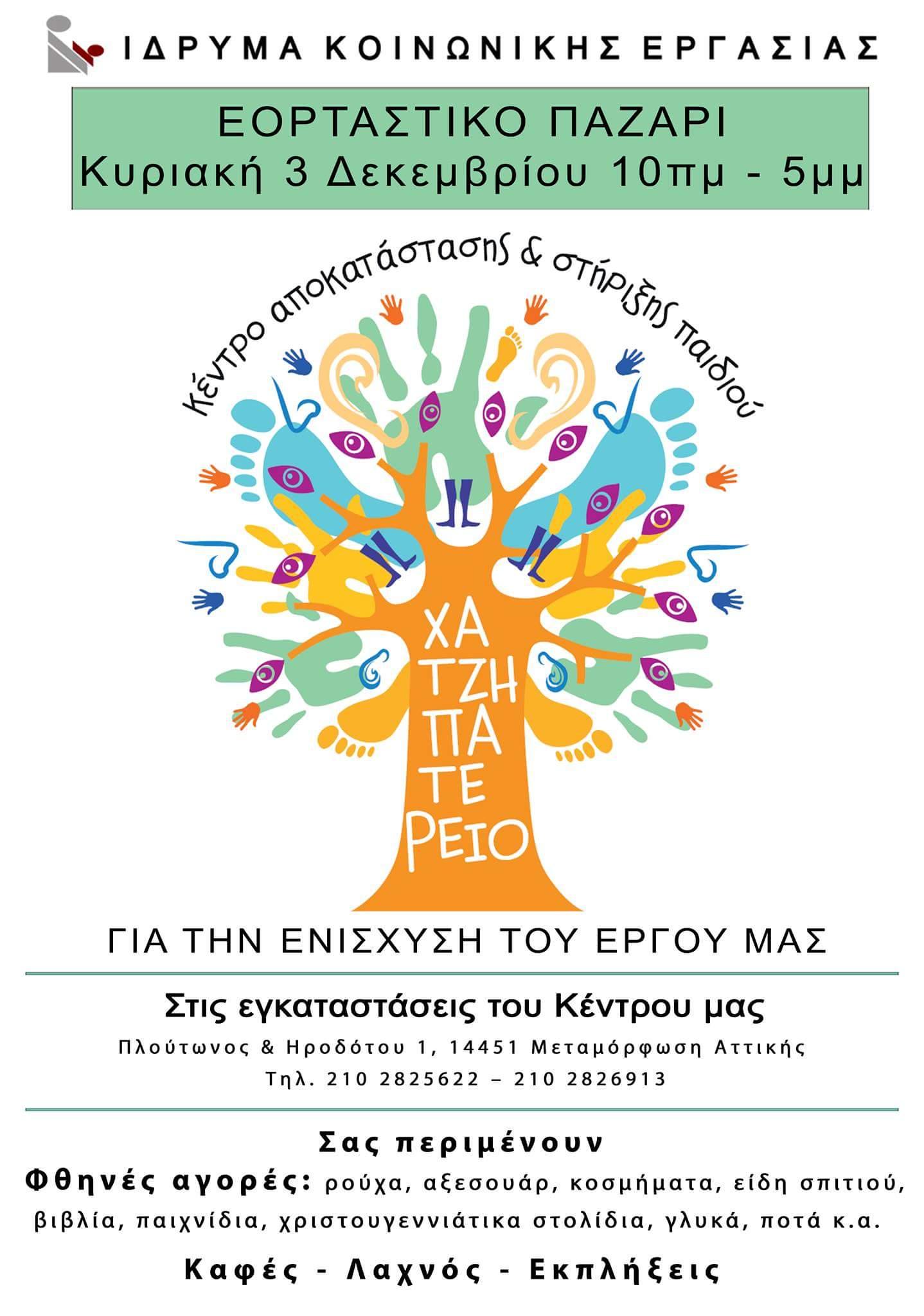 Αφίσα εκδήλωσης για την υποστήριξη του ΧΑΤΖΗΠΑΤΕΡΕΙΟΥ Ιδρύματος.