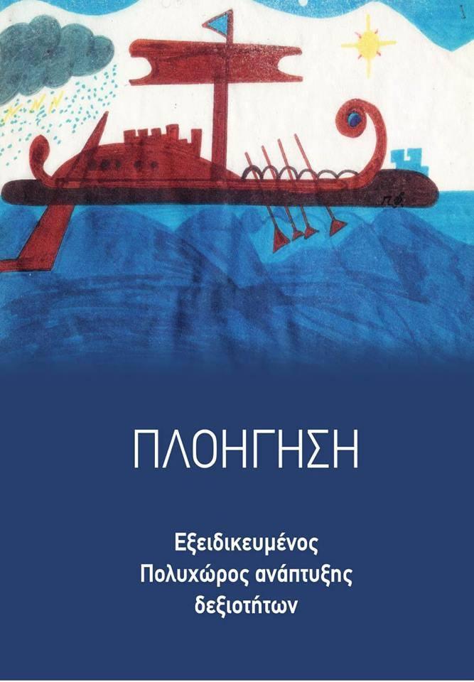 Λογότυπο για τον εξειδικευμένο Πολυχώρο Πλοήγηση.
