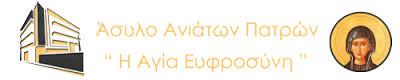 Λογότυπο του Άσυλου Ανιάτων Πατρών, με την επωνυμία Η Αγία Ευφροσύνη, στον Οδηγό υπηρεσιών ΠΡΟΝΟΗΣΕ του NOESI.gr.