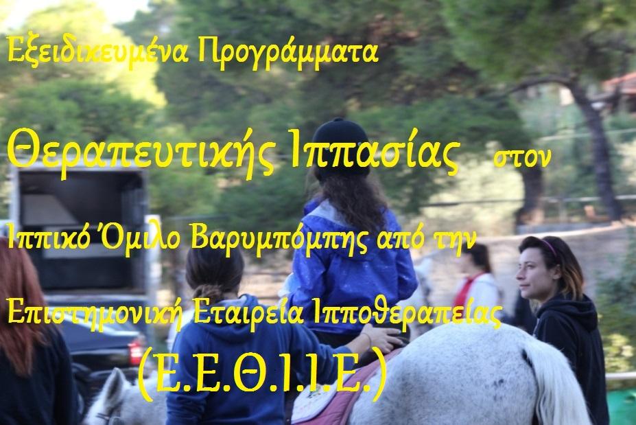 Μάθετε περισσότερα για την Επιστημονική Εταιρία Θεραπευτικής Ιππασίας και Ιπποθεραπείας Ελλάδος (Ε.Ε.Θ.Ι.Ι.Ε.).