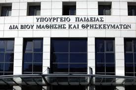 Επικαιρότητα από Υπουργείο Παιδείας: Τα ΚΕΔΔΥ καταργούνται, αναλαμβάνει νέος φορέας (νέες προσλήψεις, νέες αρμοδιότητες).